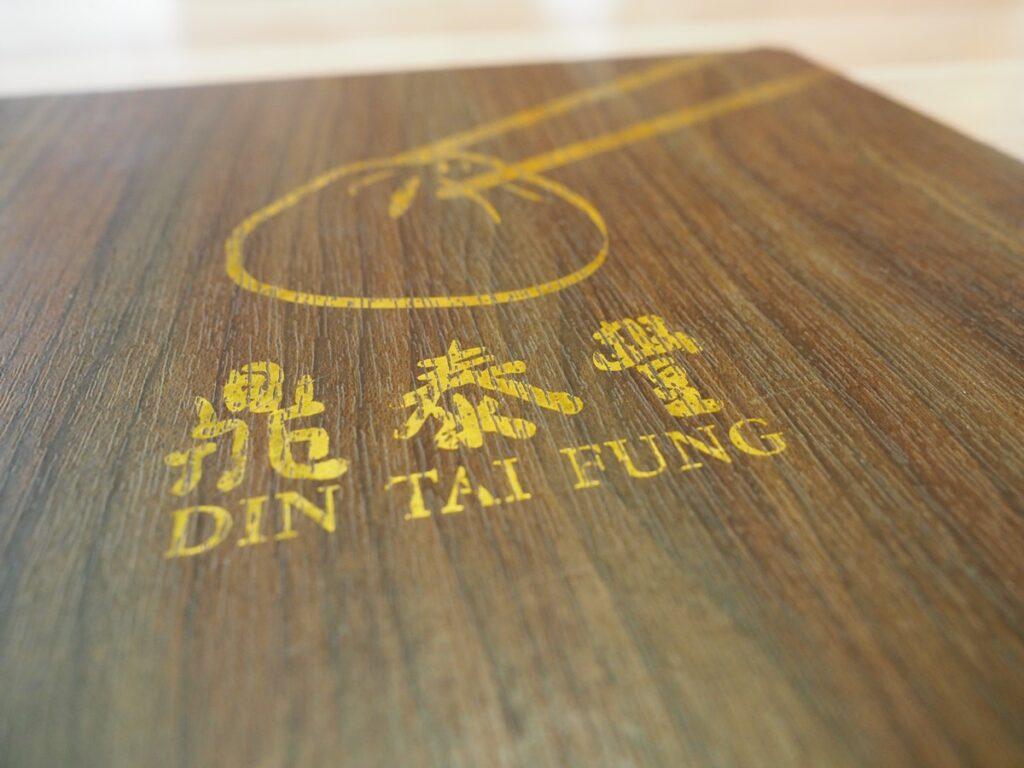 Din Tai Fung – Dim Sum